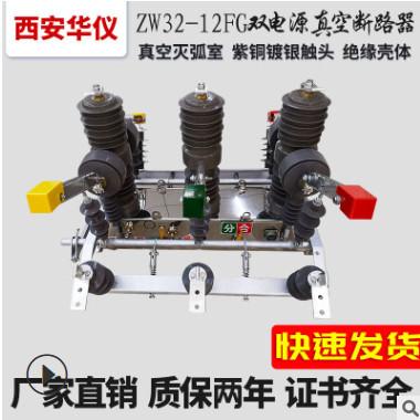 双电源户外ZW32-12FG高压真空断路器智能型带隔离看门狗柱上开关