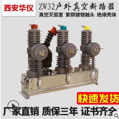 户外ZW32-12高压真空断路器智能型带隔离看门狗630a柱上开关10kv