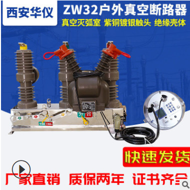 户外柱上10KV高压交流真空断路器 ZW32-12F智能看门狗不锈钢壳体