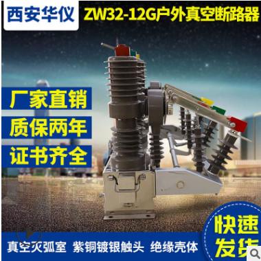 华仪10kv高压真空断路器ZW32-12户外柱上分界开关630A带隔离刀闸