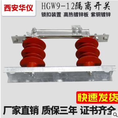 华仪新型HGW9-12G/630A高压隔离开关 户外柱上10KV硅胶全紫铜刀闸