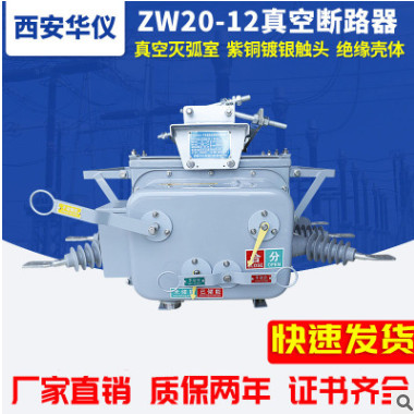 ZW20-12F/630A智能真空断路器 户外柱上10KV高压分界开关看门狗