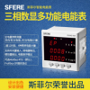 PD194Z-9S4三相三线、三相四线多功能数显电力仪表斯菲尔厂家直销