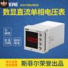 PZ195U-DX1智能数显直流单相电压表长江斯菲尔电气【厂家直销】