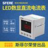 PA195I-3X1直流单相智能数显电流表江苏电表厂家直销
