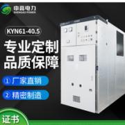 浙江申高电力设备有限公司