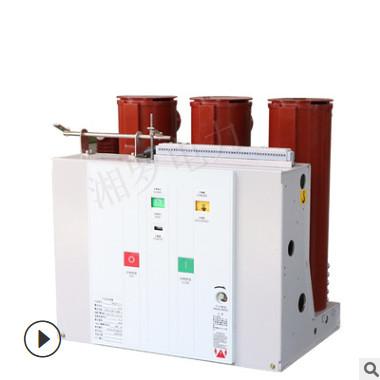 20KV高压电力开关柜户内真空断路器VS1-24KV/630A-25固定式手车式