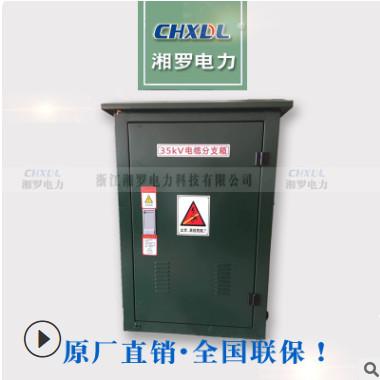 厂家高压电力电缆配电箱26/35KV欧式电缆分接箱DFW-40.5/630A铁壳