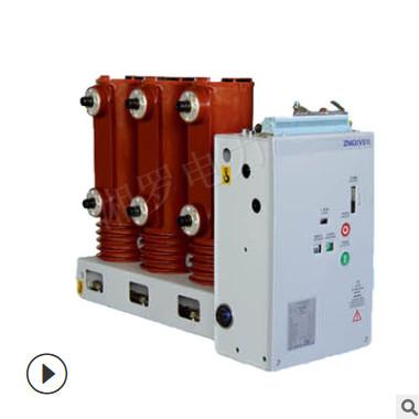 厂家直销12/24KV高压开关柜真空断路器侧装式VS1-12/630A-31.5/25