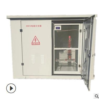 高压电力设备风力发电 DFW-40.5/630A电缆分接箱铜排冷缩终端式铁