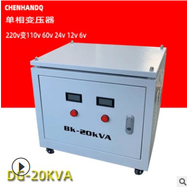 厂家供应 单相自耦变压器 DG-20KVA 220v转110v 120v 60v 48v 12V