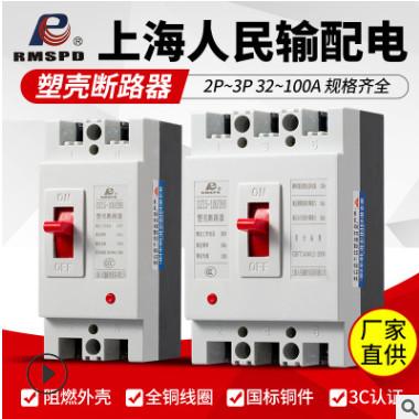 塑壳断路器 DZ15-100A/3901黑盖空气开关 DZ15空气开关断路器厂家
