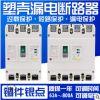 过载短路保护 CM1LE-100A/4300 三相四线漏电断路器 塑壳漏电开关