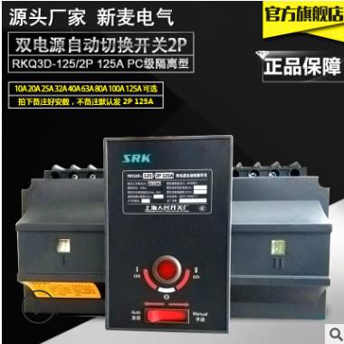 控制保护开关 塑壳型 上海人民末端型切换装置手动双电源转换开关