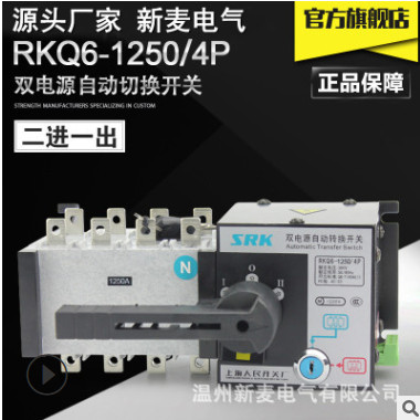 基本型 隔离型自动转换开关 控制保护开关厂家直销PC级双电源批发