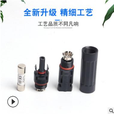 硕瑞厂家MC4光伏专用1000V光伏保险丝连接器10A20A30A 熔断连接器
