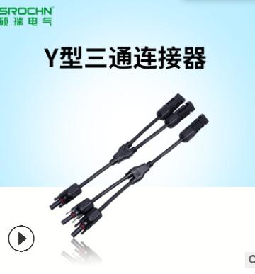 硕瑞电气MC4连接器太阳能并联光伏板防水接头电池板一分二 Y型3通