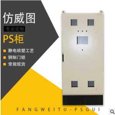仿威图PS柜 电控柜定做 不锈钢电控柜 厂家专业定制