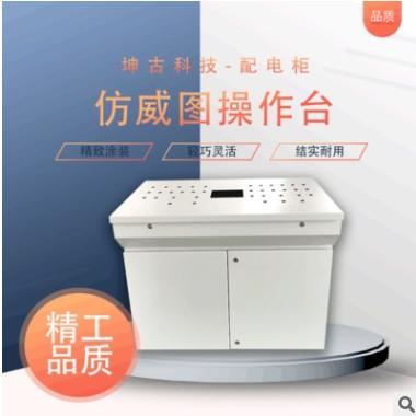 仿威图AP斜面操作台单斜面立式控制台柜工作台配电柜配电箱定制
