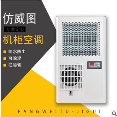 厂家直销仿威图控制柜仿威图机柜空调柜 工业空调柜