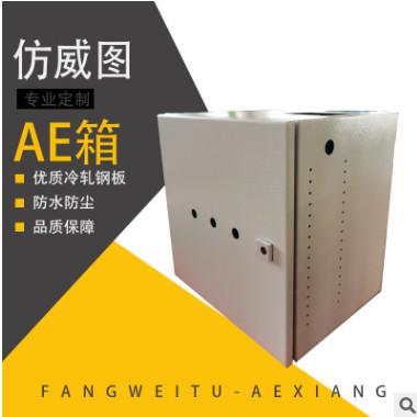 防威图AE配电箱 厂家专业定制AE控制箱防水电控箱 防威图配电箱