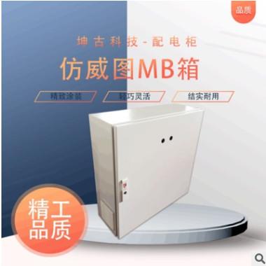 厂家直销MB壁挂式控制箱 不锈钢壁挂式配电箱明装防雨配电柜定制
