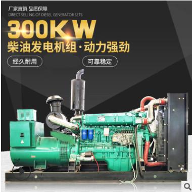 工厂养殖场矿山工地常用备用300KW柴油发电机组发动机省油价低