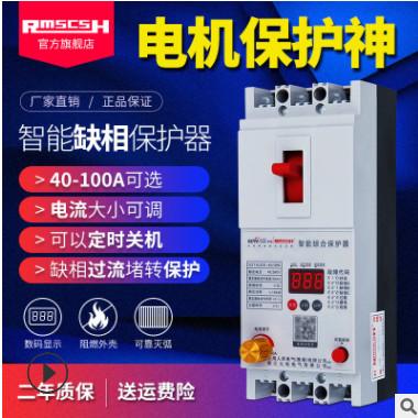 缺相保护器 DZ15LDS-40/390 电动机 三相三线 潜水泵缺相保护开关