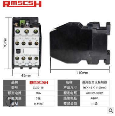 工厂货源 RMSCSH 三相接触器 CJ20- 交流接触器 【厂家优惠价格】