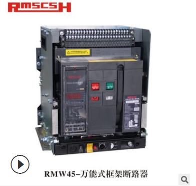 框架断路器 RMW45-2000/3 万能式 断路器 智能型框架断路器