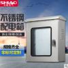 304不锈钢配电箱双层门户外防水配电箱控制箱厂家直销非标可定制