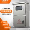 厂家直销304户外不锈钢配电箱高效散热电气光伏安装方便非标定制