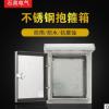 厂家直销201/304不锈钢配电箱户外防雨防水防腐抱箍箱非标定制