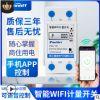 涂鸦智能电表 WIFI远程预付费电表 单相导轨式出租房电能表液晶屏