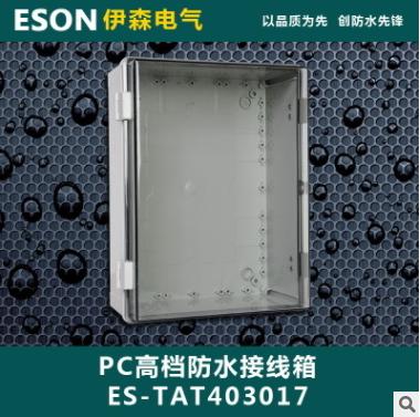 大型透明盖配电箱 电表仪器接线盒 防水箱400*300*170 大防水盒