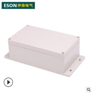 伊森200*120*75防水接线盒 带耳 接线盒 防水盒 塑料开关盒