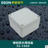 伊森120*120*82铸铝防水盒 防水铝盒 室外接线盒过线盒端子盒