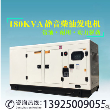 180kva潍柴静音柴油发电机组 144kw三相发电机厂家直销广州