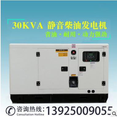 30KVA静音柴油发电机组 24kw三相低噪音发电机广州直销原厂新机