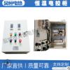 电加热器温度控制箱空气恒温控制柜全自动智能温控箱大量销售