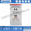 厂家直供温度自动恒温控制柜电加热设备控制箱智能仪表温度控制柜