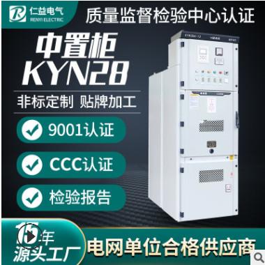 中置柜KYN28A-12高压开关柜10KV成套电气设备厂家直销