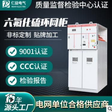 高压开关柜成套环网柜SF6气体绝缘HXGN15-12户外成套电气设备