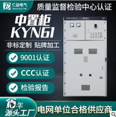 中置式高压开关柜KYN61-40.5中置柜35KV电气成套设备公司厂家直销