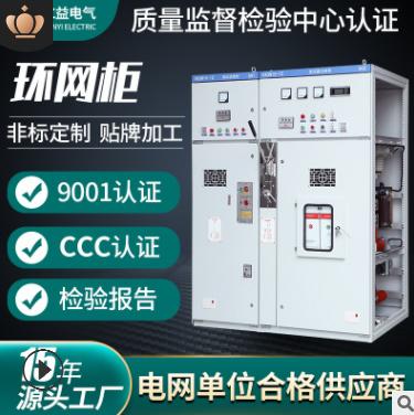 高压开关柜HXGN15-12环网柜10KV户外高压配电柜定做成套电气设备