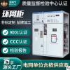 全绝缘充气柜SRM16-12高压开关柜电气成套设备10KV环网柜气体绝缘