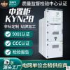 中置柜KYN28A-12高压开关柜10KV配电柜定做成套电气设备厂家直销