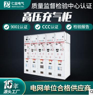 环网柜RY-SRM16充气式全绝缘充气柜10KV高压开关柜厂家直销