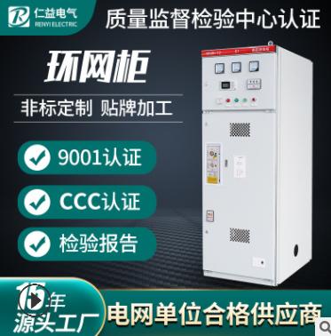 环网柜户外10KV高压开关柜HXGN15-12成套电气设备厂家直销