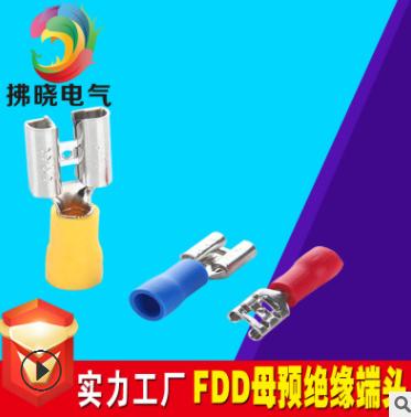 FDD1.25-205厂家直销 母预绝缘端头插簧 5.2插簧 FDD1-205 1000装